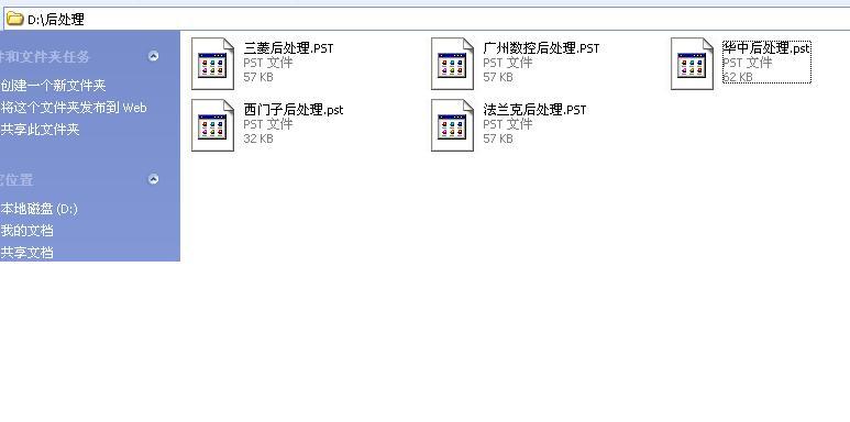 原创] Mastercam X2的后处理文件以及设置的方法(包括:西门子、法兰克、三菱、华中、广数)