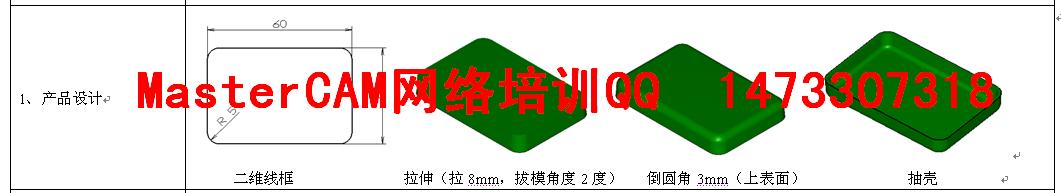 MasterCAM9.1产品设计到模具数控加工的基本流程