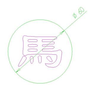MasterCAM9.1雕刻中国象棋编写刀路详细教程