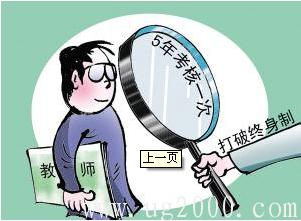 广东教师资格证不再终身有效 资格证5年一注册
