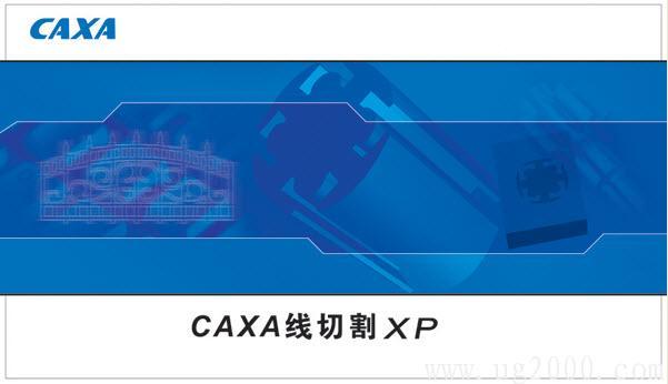 CAXA线切割|CAXA线切割XP下载 简体中文版