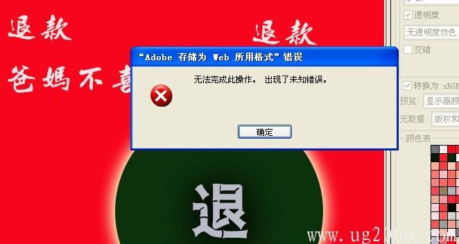 Photoshop软件问题之Adobe储存为WEB和设备所用格式错误,无法操作,出现未知错误