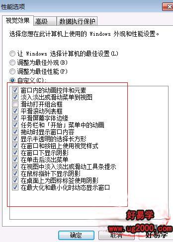 UG4.0在WIN7中为什么鼠标走过的地方显示很多线条
