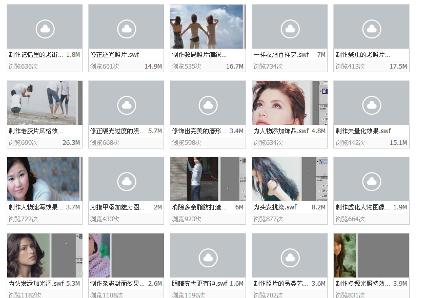 photoshop超实用修图调色教学集合(ps修图教程) 172个视频