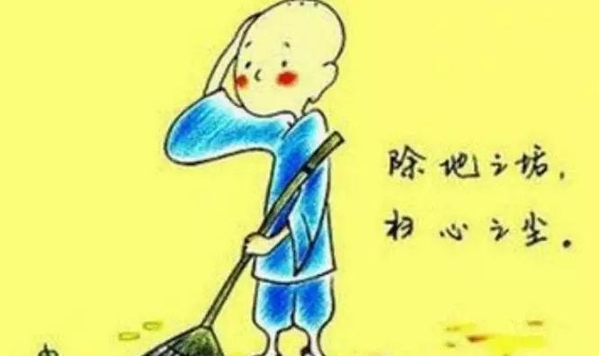 请将你的家打扫干净
