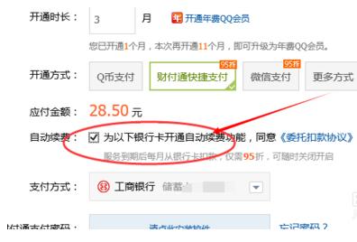 如何关闭QQ会员自动续费