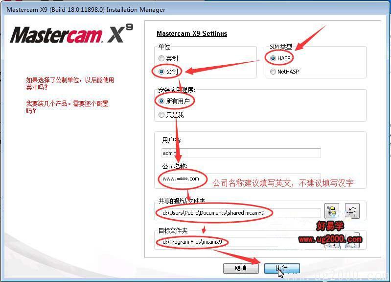 MastercamX9软件下载及MastercamX9软件安装方法(图文教程)