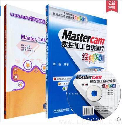 Mastercam数控加工自动编程经典实例 第2版实用性强,涉及面广!
