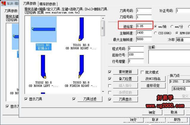 mastercam9.1数控车编程进给设置进给率小于后处理程式中的设定值