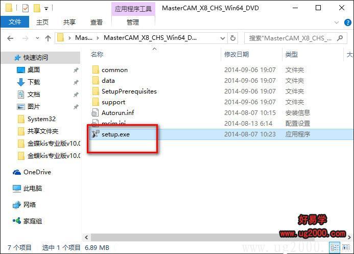Mastercam X8 Win10系统下详细图文破解安装教程