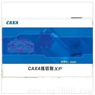 CAXA线切割XP自动编程软件 送视频教程和学习图纸