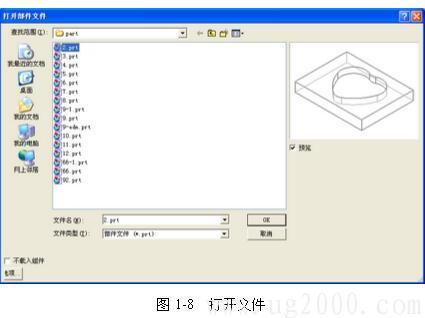 ug4.0教程:ugnx4.0文件操作