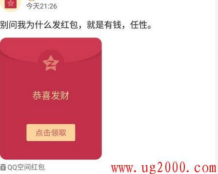 QQ空间可以发红包了,你有被空间红包刷屏吗?