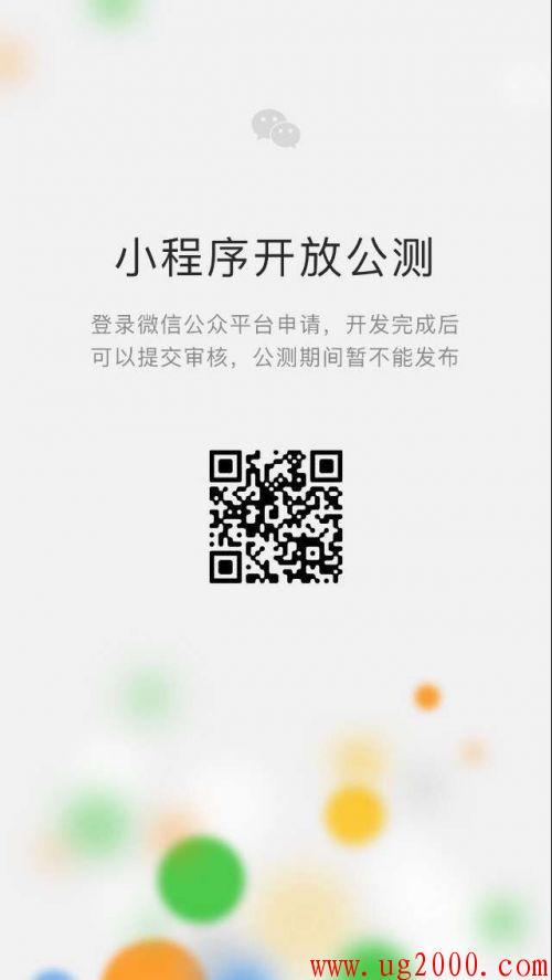 微信小程序开放公测 不接受个人身份申请