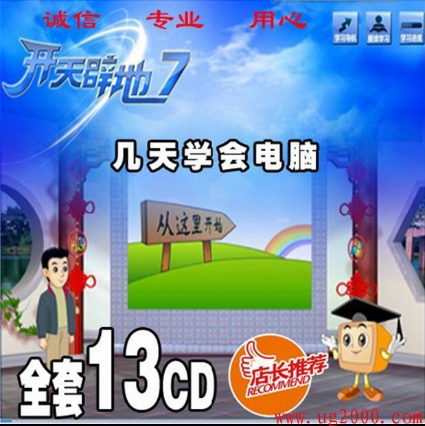 洪恩开天辟地7 全能版13CD全 学电脑入门多媒体视频教程