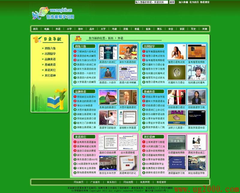 帝国CMS7.0仿51学吧源码在线视频学习网站学习资料网站源码