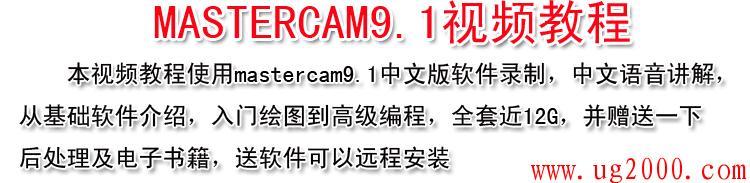 mastercam9.1造型编程中文视频教程+送mastercam9.1中文软件+后处理