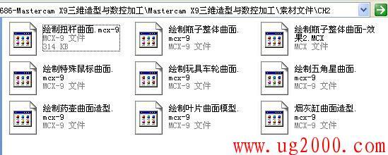 mastercamx9造型和编程加工视频教程加素材文件