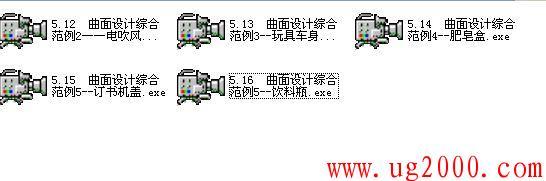 ug8.0视频教程