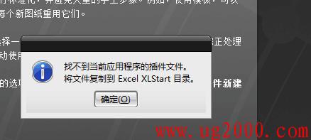 ug8.5打开注塑模向导提示找不到当前应用程序的插件