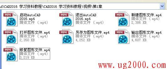 autocad2016 学习资料视频教程