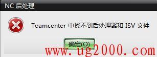 升级UG时Teamcenter 中找不到后处理器和ISV 文件----的解决方法