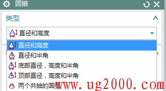ug10.0教程之第11讲UG10.0 入门图文教程——圆锥体