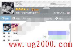 分享如何把QQ主显账号修改为5位6位的QQ号码