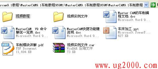 二,mastercam编程9.1教程截图