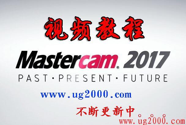 mastercam2017编程加工视频教程