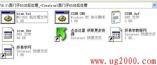 Cimatron西门子810D后处理