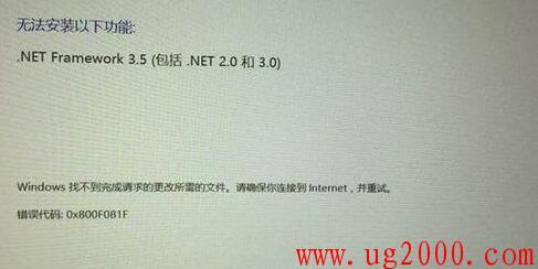 Win10无法安装.net framework 3.5出错提示无法安装以下功能该怎么办?