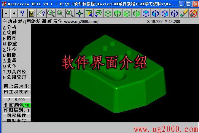 Mastercam9.1编程软件界面的介绍