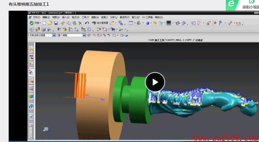 UG NX8.5四轴,ug8.5五轴数控编程实例视频教程(全)含图档