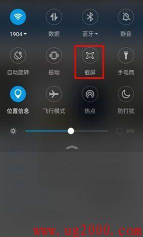 360手机N5S如何截图 360手机N5S截图教程