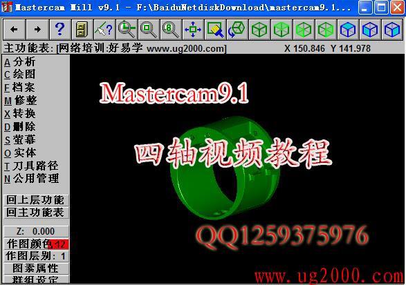 mastercam9.1四轴编程视频教程
