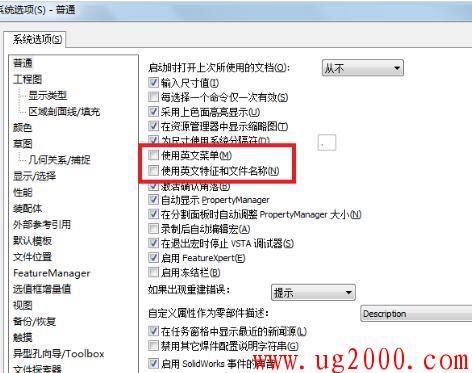 solidworks安装成英文版怎么改成中文版