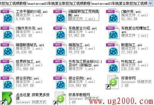 mastercamX3中文版车铣复合数控加工视频教程