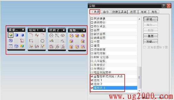 教大家UG中修改鼠标的九宫格内容
