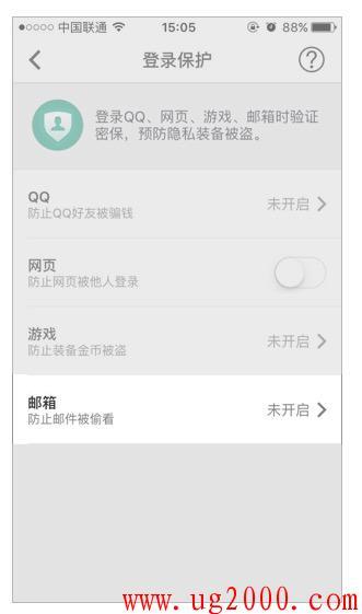 QQ邮箱登陆保护开通和取消方法
