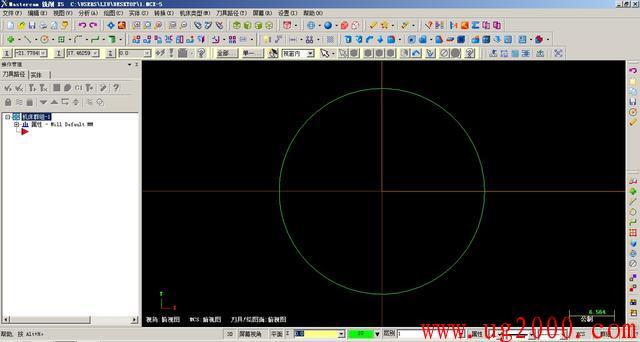 Mastercam X5中复制,剪切与粘贴的用法