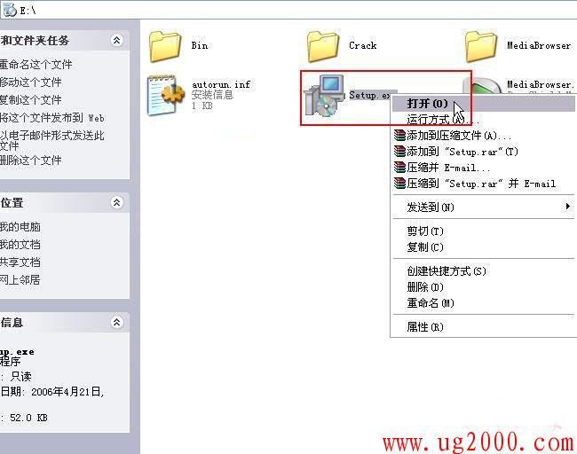 AutoCAD2007安装教程,CAD2007安装