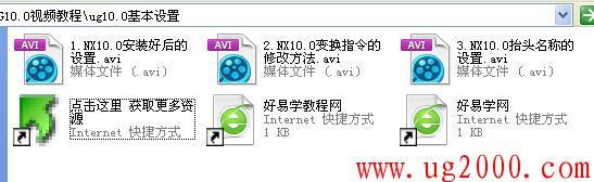 ug10.0视频教程,nx10.0造型编程教程
