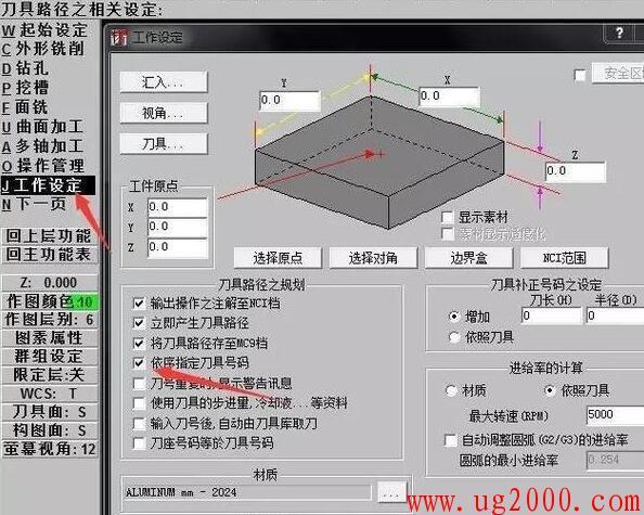 关于mastercam9.1编程中指定刀具编号的解决方法