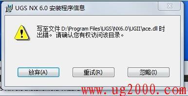 UG安装的时候出现:写至文件 D:\...\UGS\NX6.0\UGII\ace.dll时出错。请确认您有权访问该目录