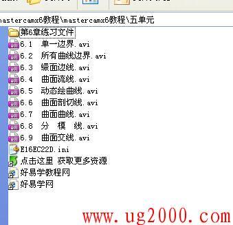 MastercamX6教程/Mastercam X6基础/画图/车销/多轴加工 全套视频教程 送安装软件