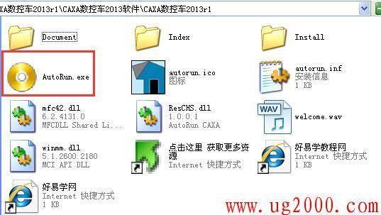 CAXA数控车2013图文安装教程