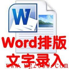 word文件标准排版格式要求