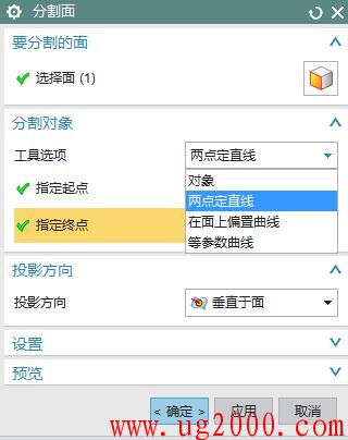 ug10.0教程之第37讲 NX10.0 入门图文教程——分割面