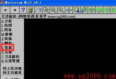 mastercam9.1软件功能表字体大小的改变